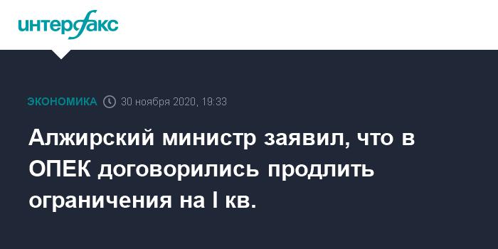 СМИ: Казахстан хочет рассмотреть смягчение ограничений сделки ОПЕК+