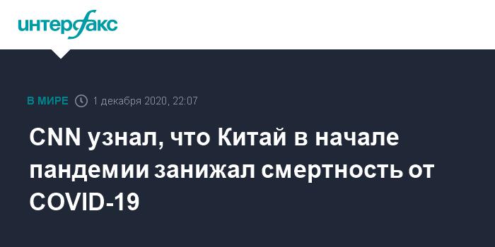 Глава госпиталя в Ухане умер от коронавируса - СМИ