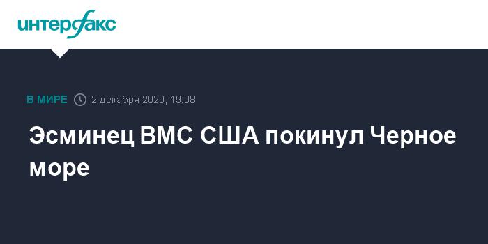 """Американский эсминец с крылатыми ракетами """"Томагавк"""" готовится войти в порт Одессы"""