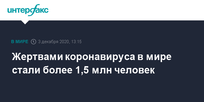 Количество зараженных коронавирусом в Беларуси перевалило за 140 тысяч