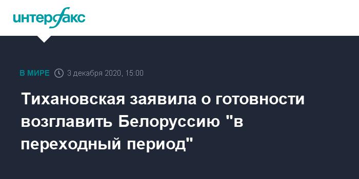 """Тихановская заявила о готовности возглавить Белоруссию """"в переходный период"""""""