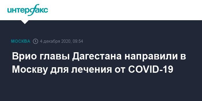 4 декабря 2020, 10:16 Заразившегося COVID-19 главу Дагестана перевезли в Москву
