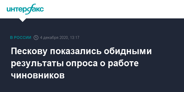 """""""В семье не без урода"""": Песков прокомментировал претензии народа к чиновникам"""