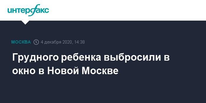 Десятимесячный ребенок погиб в Москве из-за падения лифта, отремонтированного за неделю до трагедии
