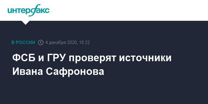 Военная разведка проведет экспертизу по делу Ивана Сафронова