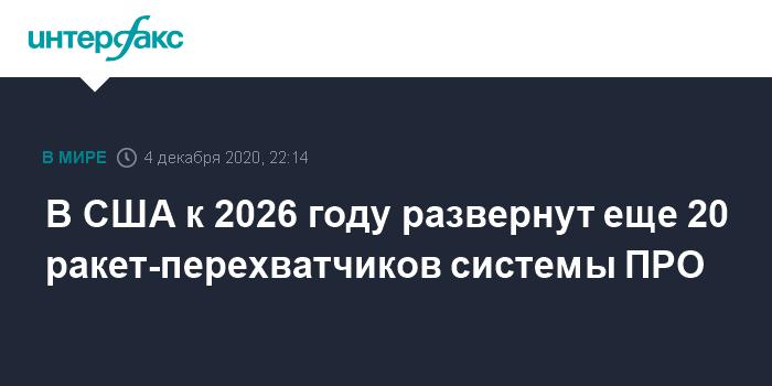 Пентагон к 2026 году развернет еще 20 ракет-перехватчиков национальной системы ПРО