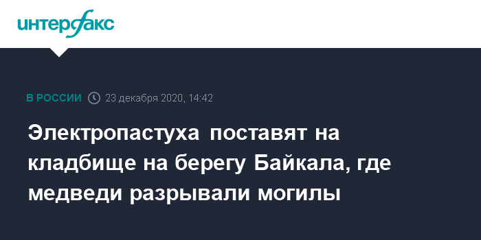 742635 Электропастуха поставят на кладбище на берегу Байкала, где медведи разрывали могилы