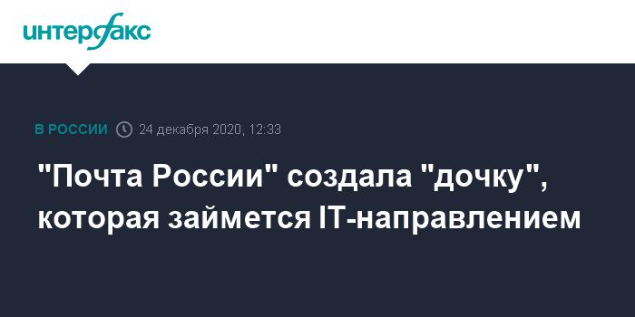 """""""Почта России"""" создала """"дочку"""", которая займется IT-направлением"""