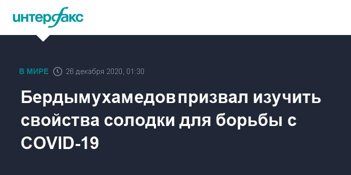 Бердымухамедов призвал изучить свойства солодки для борьбы c COVID-19