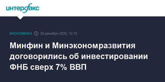 Минфин и Минэкономразвития договорились об инвестировании ФНБ сверх 7% ВВП