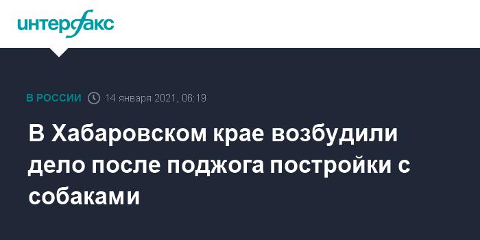 12 июля 2020 г. 08:05 Второй день в Хабаровске продолжается несанкционированная акция в поддержку арестованного губернатора Фургала