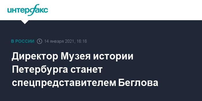 Глава музея истории Петербурга ушел в отставку, сменщика выберут в Смольном