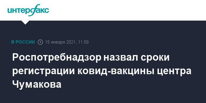 745289 Роспотребнадзор назвал сроки регистрации ковид-вакцины центра Чумакова