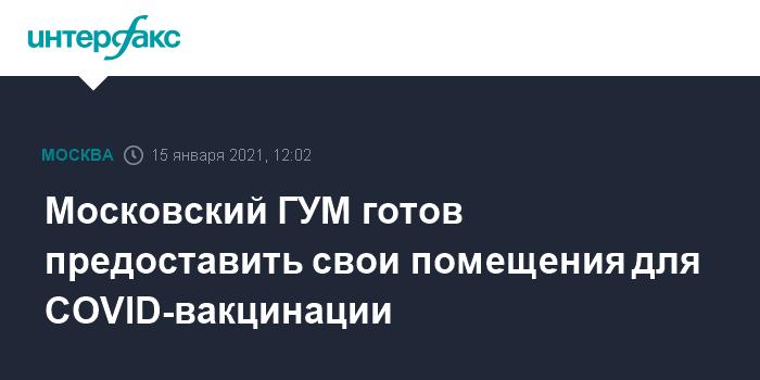 745290 Московский ГУМ готов предоставить свои помещения для COVID-вакцинации
