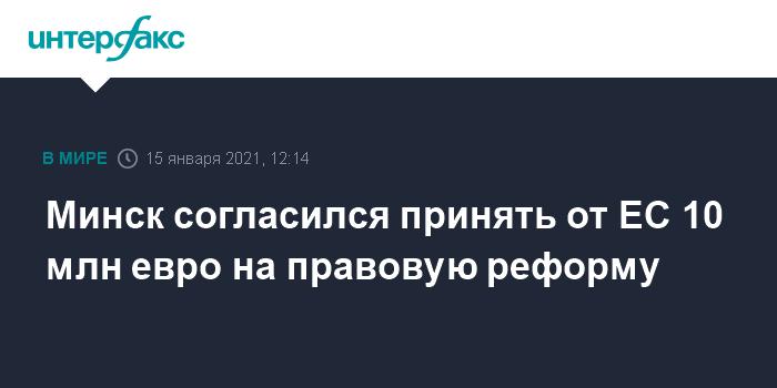 745291 Минск согласился принять от ЕС 10 млн евро на правовую реформу