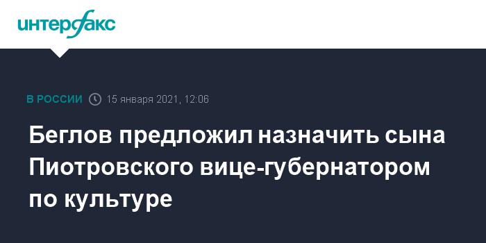745293 Беглов предложил назначить сына Пиотровского вице-губернатором по культуре