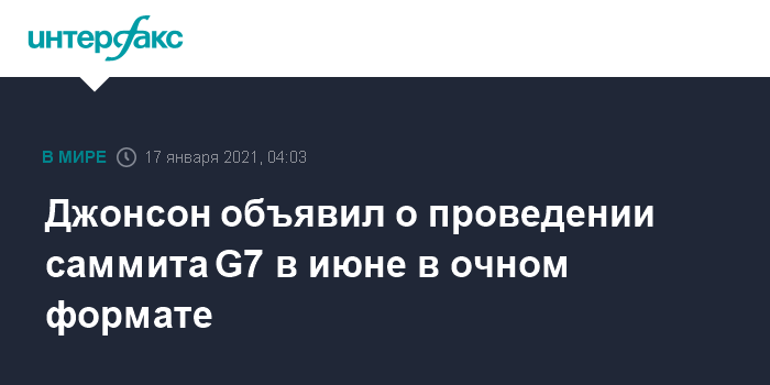 Джонсон объявил о поанах проведения саммита G7 в июне в очном формате