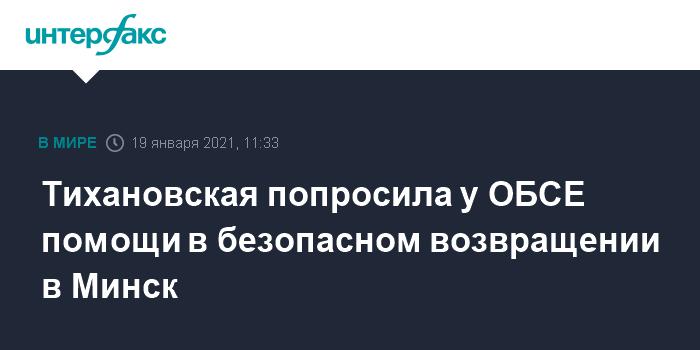 Светлана Тихановская обратилась к ОБСЕ: Я хочу безопасно вернуться в Беларусь