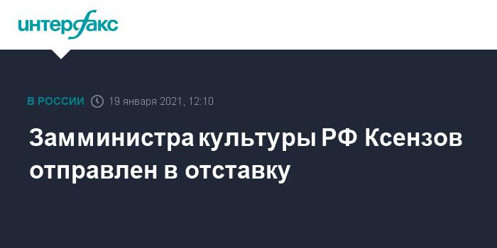 Максима Ксензова освободили от должности замминистра культуры