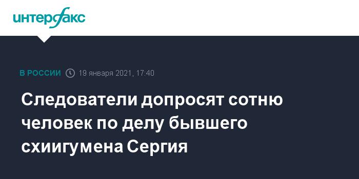 В Свердловской области оштрафовали на 500 рублей сторонницу схиигумена Сергия за незаконное обучение детей