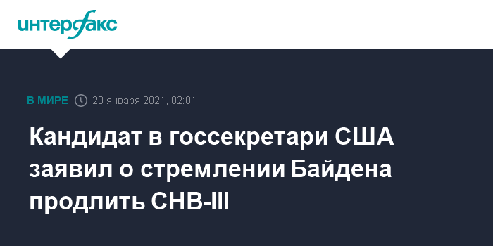 Байден продлит ракетный договор с Россией
