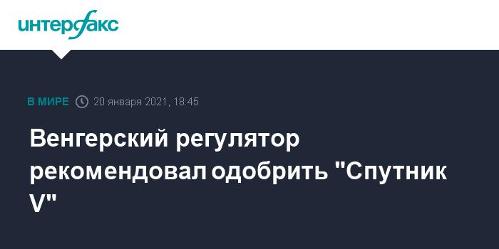 Первая страна ЕС одобрила применение российской вакцины
