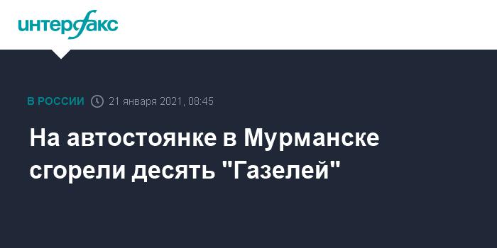 """10 """"ГАЗелей"""" сгорели на парковке в Мурманске"""