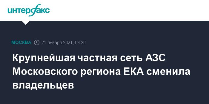 09:20, 21 января 2021 Крупнейшая частная сеть АЗС Московского региона ЕКА сменила владельцев