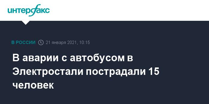 Более 10 человек пострадали в ДТП с участием автобуса в Сочи
