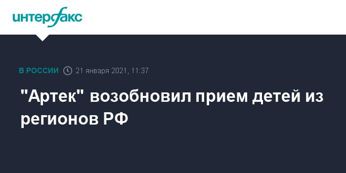 """Лагерь """"Артек"""" объявил о возобновлении приема детей из регионов РФ"""
