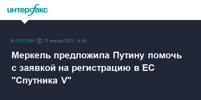 """Производство российской вакцины """"Спутник V"""" в Германии является допустимым, - Меркель"""