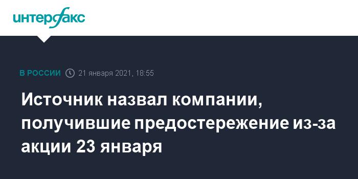 В России потребовали заблокировать сайты с призывами участвовать в акциях в поддержку Навального