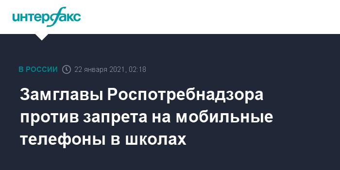 В России четверть школ запретила пользоваться телефонами на уроках