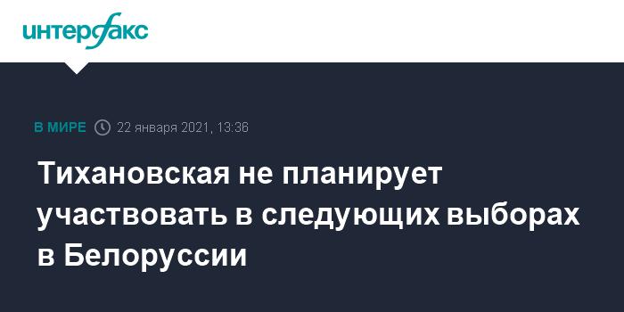 Светлана Тихановская призвала Запад ужесточить отношение к Минску