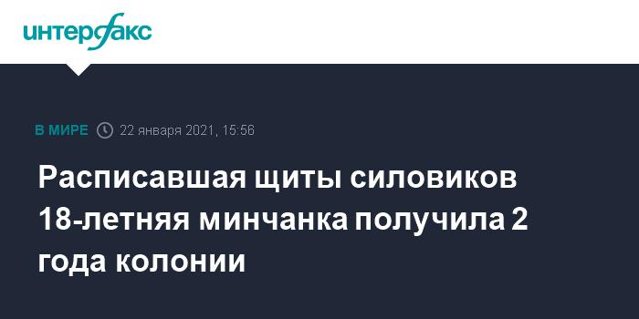 Девушке, которая в Беларуси разрисовала полицейские щиты, дали 2 года колонии
