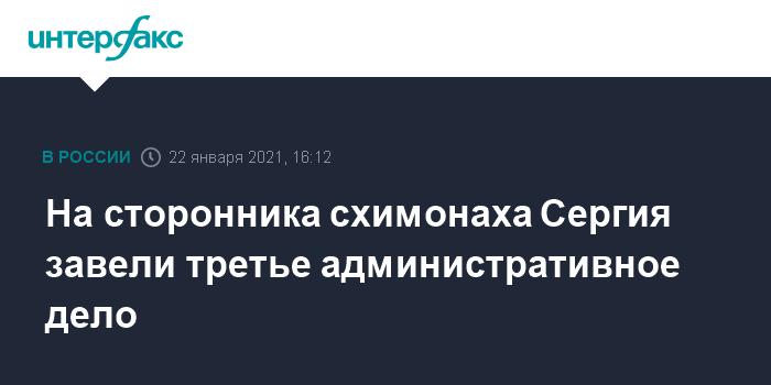 Проповеди отца Сергия удалены с YouTube-канала его помощника