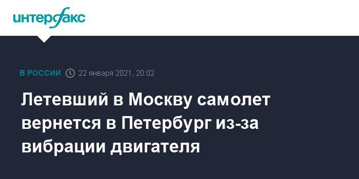 Вернувшийся из-за угрозы взрыва в аэропорт Хабаровска самолет вылетел в Москву