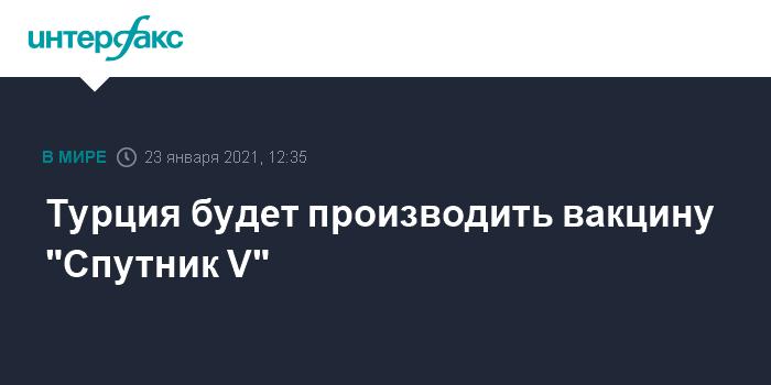 """В Турции начнут производить российскую вакцину """"Спутник V"""""""