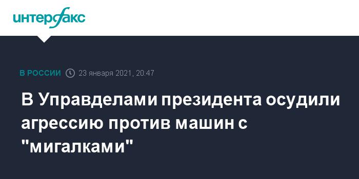 Управделами президента оценило агрессивные действия митингующих в Москве