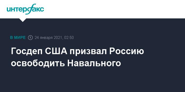 Госдеп США призвал Россию освободить Навального