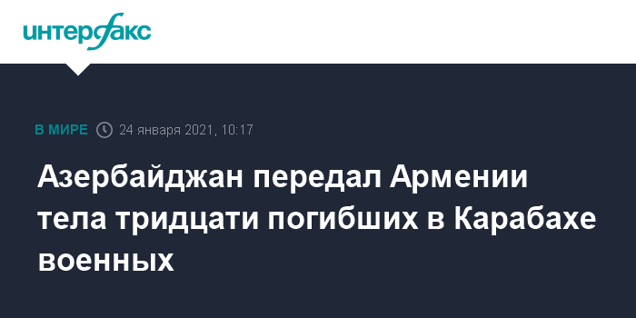 Вторник, 26 Января 2021 12:10 Александр Аванесов В Карабахе обнаружены тела еще четырех погибших военнослужащих