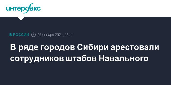 В Барнауле за незаконную акцию арестовали на 10 суток координатора штаба Навального