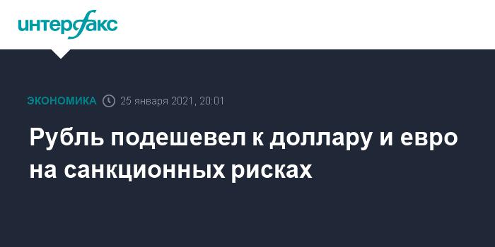 Официальный курс евро на вторник вырос до 91,15 рубля