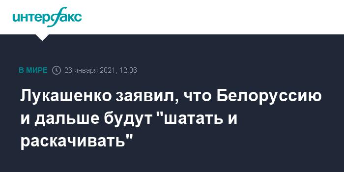 """Лукашенко убежден, что Белоруссию будут и дальше """"шатать и раскачивать"""""""