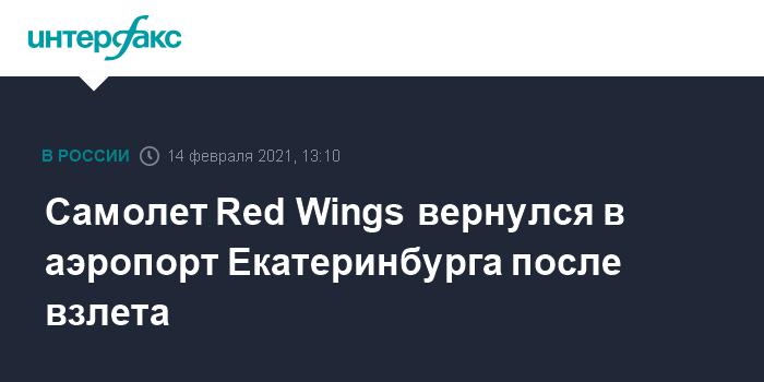 """Лайнер """"Белавиа"""" незапланированно сел в Гродно"""