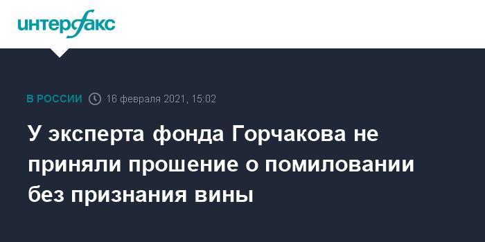 В Калининграде супруги получили 12,5 и 13 лет колонии за госизмену