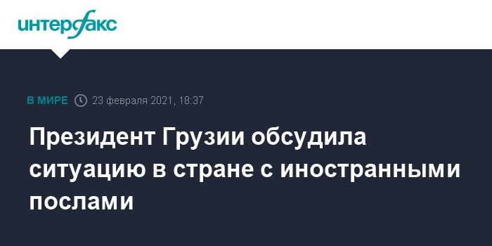 Президент Грузии обсудила ситуацию в стране с иностранными послами