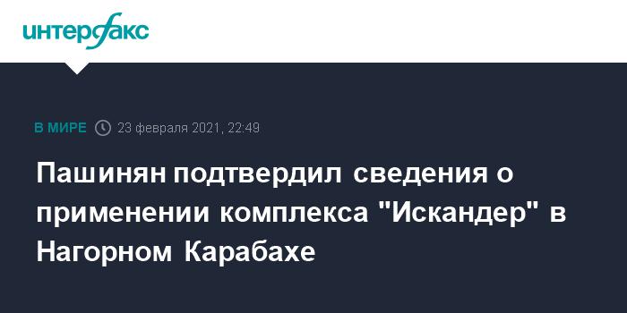 """Пашинян подтвердил сведения о применении комплекса """"Искандер"""" в Нагорном Карабахе"""
