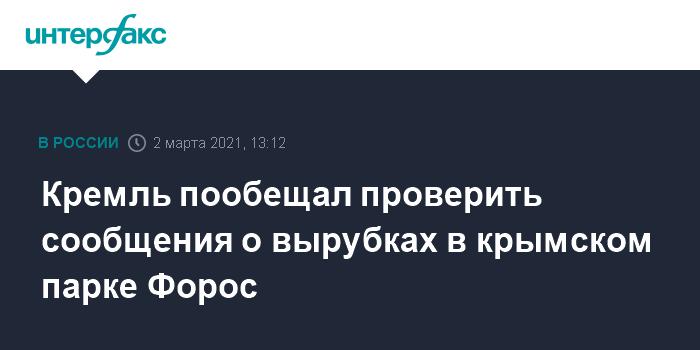 Кремль заявил о готовности Москвы к диалогу с Вашингтоном