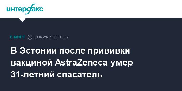 """Смерть казахстанца """"после вакцины от коронавируса"""" прокомментировал Минздрав"""